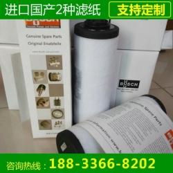 普旭真空泵滤芯0532140157进口材质