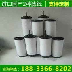 莱宝真空泵油雾过滤器,71064763