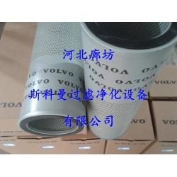 11026394沃尔沃挖掘机回油滤芯厂家直销