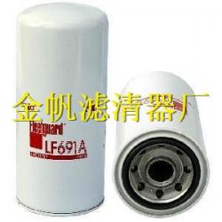 弗列加滤芯,LF3566