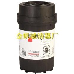 弗列加滤芯,LF16352