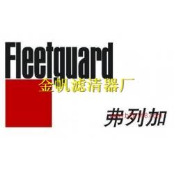 弗列加滤芯,LF17502