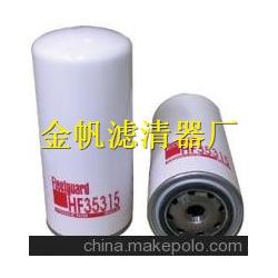 弗列加滤芯,HF35315
