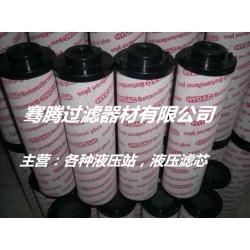 不锈钢滤芯 LCS4HEAH-PALL聚结滤芯 颇尔滤芯