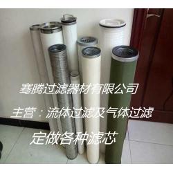滤芯厂家供应 LCS2HEAH-PALL聚结滤芯 颇尔滤芯