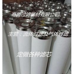 DFN10-1401气体滤芯 PALL-1401聚结滤芯