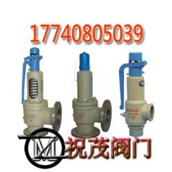 冷冻机用安全阀SDA-22C300T