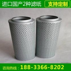 黎明液压油滤芯,FBX-1300×1型号
