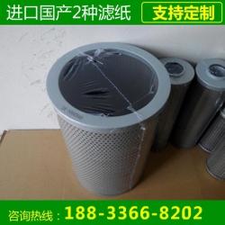 黎明液压油滤芯,FBX-40×30型号