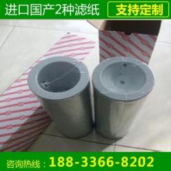 黎明液压油滤芯,FAX-1000×3型号