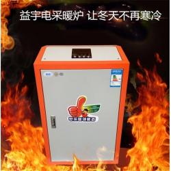 电采暖炉 环保节能取暖设备 取暖器