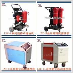 LYC-100G-*/** 高固含量滤油机厂家