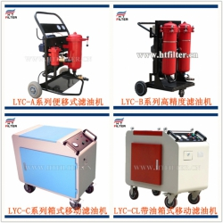 LYC-10J-*/** 除水除杂滤油机