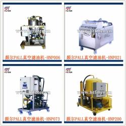 HNP200R3ANZNT 国产化PALL真空滤油机