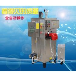 80KG全自动柴油蒸汽锅炉工业小型不锈钢燃油蒸汽发生器