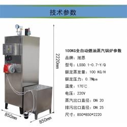 100KG燃油锅炉不锈钢小型商用工业压力燃油锅炉