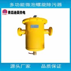 迪美 多功能 微泡螺旋除污器 水过滤设备