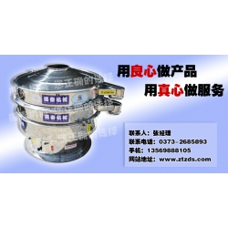 冶金粉末过滤振动筛 冶金粉末分级专用旋振筛 冶金粉除杂震动筛
