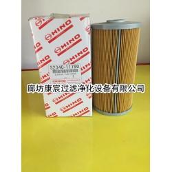 日野机油滤芯S2340-11790