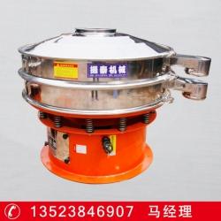 碳化硅振动筛 圆形不锈钢碳化硅震动筛分机