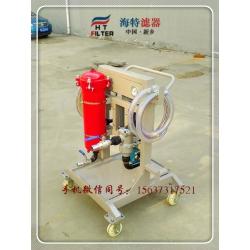 LYC-32B-5 高精度除杂移动滤油机