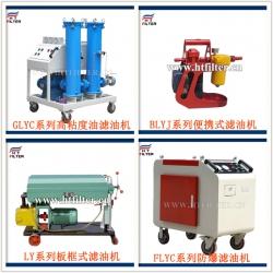 GLYC-50L-3 热处理油滤油机