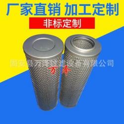 万泽316不锈钢滤芯高寿命TFX-400×100