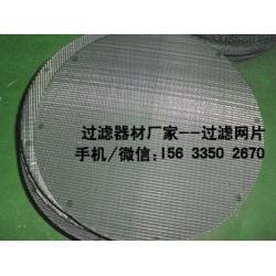 不锈钢过滤网片,滤片,滤网加工定做