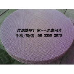 圆形过滤网片2-200目,食品级304抗腐蚀,粮食行业过滤网