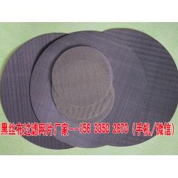 20-80目黑丝布过滤网片,铁丝滤片,铁布过滤片,黑丝布圆片