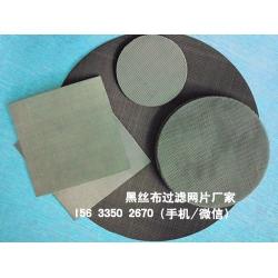 铁丝网过滤网片,圆形黑丝布过滤网片,单层铁布过滤网片加工定制