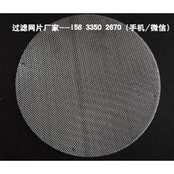 塑料挤出机过滤网片,塑料造粒机过滤网片,颗粒机黑丝布过滤网片