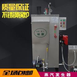 旭恩低压30KG燃油锅炉优质商家