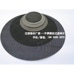 生产定做304不锈钢滤网,冲压过滤圆片,水龙头过滤网片