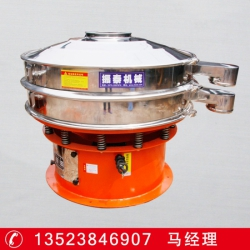 氧化镁过滤振动筛 圆形不锈钢粉末筛选震动筛分机