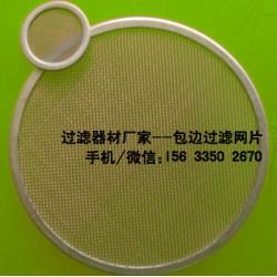 圆形不锈钢过滤网片,单层不锈钢过滤网片,包边不锈钢过滤网片