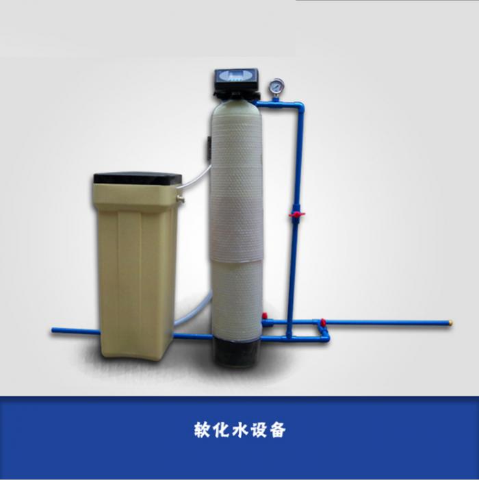 软化水设备1