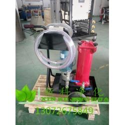 手推式移动式滤油机OF5F10P6N2B05E滤油机