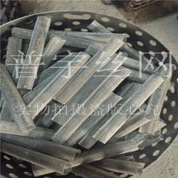 普宇丝网厂生产-不锈钢编织网滤筒、艾灸滤网筒批发