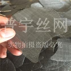 马蹄形滤片 普宇丝网厂定制各种异形滤片滤网