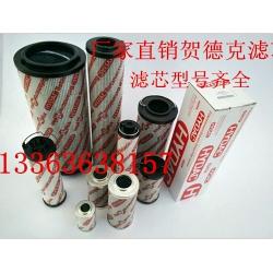 贺德克滤芯0063DN010BN4HC 回油滤芯