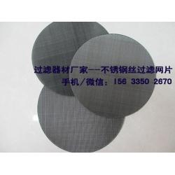 黑丝布过滤网片,塑料颗粒机过滤网厂家,平纹编织黑丝布过滤片