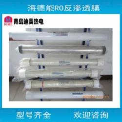 反渗透RO过滤膜 水处理设备ro膜 水过滤膜