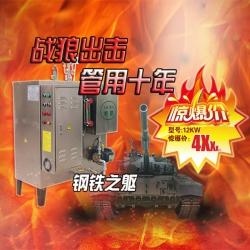 旭恩高效12KW电加热蒸汽发生器壹定发娱乐手机客户端商