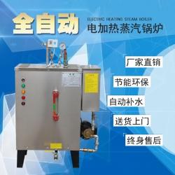 旭恩免检108KW电加热锅炉超低价