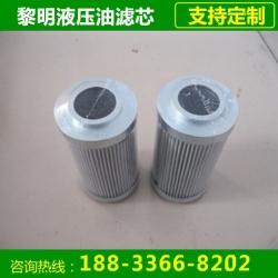 黎明液压油滤芯,FAX-160×3滤芯