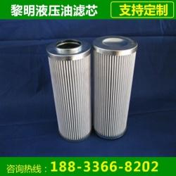 黎明液压油滤芯,FAX-630×10滤芯