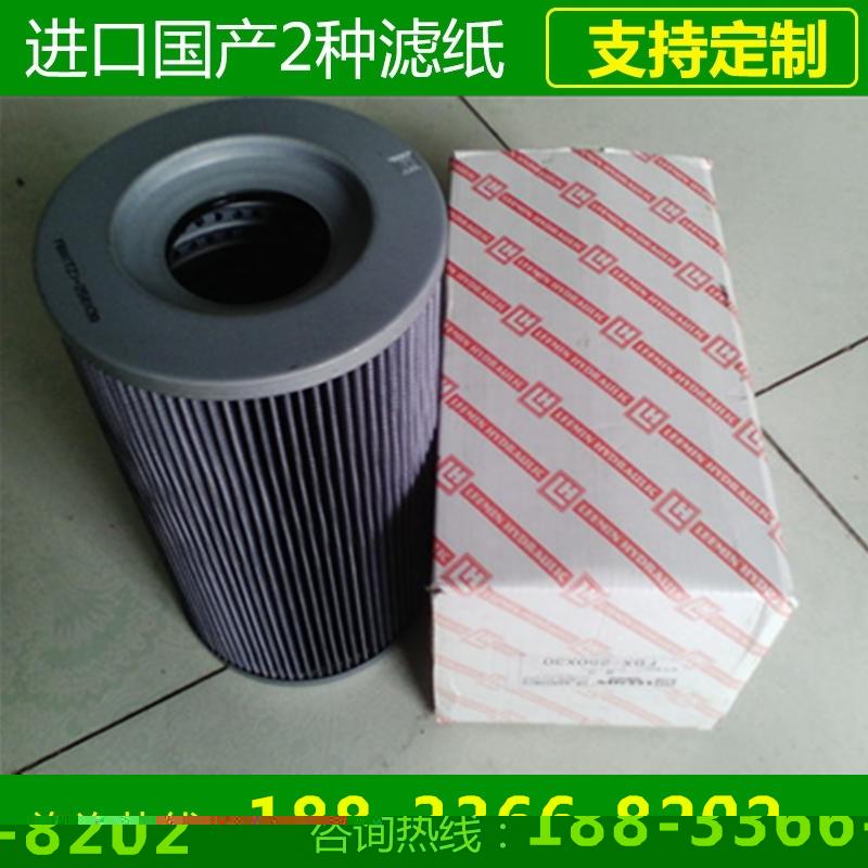 黎明液压油滤芯,FAX-100×5滤芯