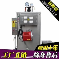 旭恩小型50KG燃柴油蒸汽发生器经销商