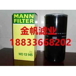 替代德国曼MANN滤芯,LB13145/3油分滤芯